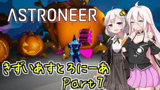 【ASTRONEER】きずいあすとろにーあ Part7