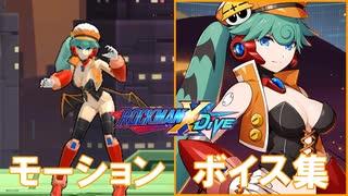 日本版 ロックマンX DiVE 「モーション・