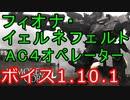 【WoT】AC4フィオナ・イェルネフェルトボイスMOD【 1.12対応 】