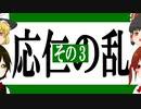 【ゆっくり歴史解説】戦国の夜明け「応仁の乱」その3