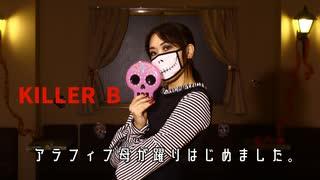 KILLER B【躍ってみた】【ユバ】ハロウィ