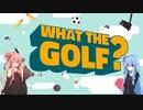 なんやこのゴルフゲー 【WHAT THE GOLF?】