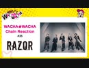 WACHA★WACHA Chain Reaction#35《RAZOR》