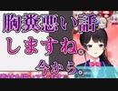 委員長の胸糞悪い話【にじさんじ/月ノ美兎/切り抜き】