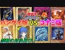 【遊戯王】バンダイ版VSコナミ版で、また対戦したらヤバすぎたwww【新旧カード対決!】