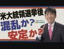 【教えて!ワタナベさん】アメリカ大統領選挙後に来るのは、混乱か?それとも安定か?[R2/10/31]