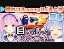 雑ホロAmongUs 各視点まとめ 前半(第1~3試合)