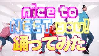 【おそ松さん3期OP】6つ子がnice to NEET