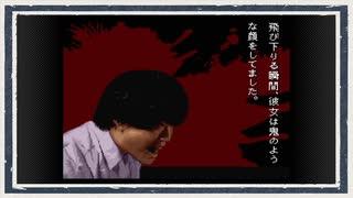 ◆学校であった怖い話 実況プレイ◆part107