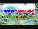 経験者と超初心者のTerraria(マスターモード)実況プレイ! Pa...