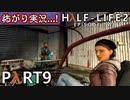 【怖がり実況...!】▼ビビりが運命に抗いましょい!▼Half-Life2:Episode2【Part9】