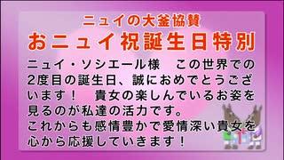 【第三次】おニュイ祝誕生日特別【高知競