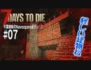 【7Days to Die】琴葉姉妹のNavezgane紀行α19 #07