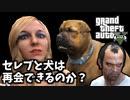 【GTA5 検証】セレブと犬は再会できるのか?(バインウッド土...