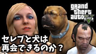 【GTA5 検証】セレブと犬は再会できるのか