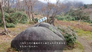 【リアル登山アタック】鈴鹿の奥座敷 イ