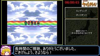 (SFC)火の皇子ヤマトタケルRTA 6時間0