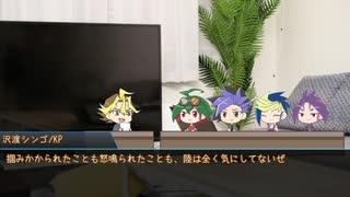 【遊戯王CoC】ゆゆゆゆのクトゥルフ さいご【実卓リプレイ】
