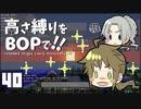 【Minecraft】高さ縛りをBOPで!!#40「ジメるん」【ゆっくり...