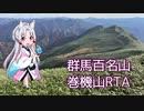 【リアル登山アタック】群馬百名山・巻機山に登りました。【...