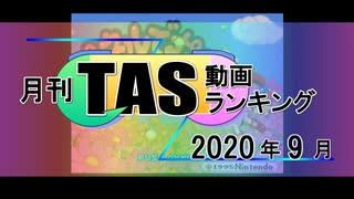 月刊TAS動画ランキング 2020年9月号