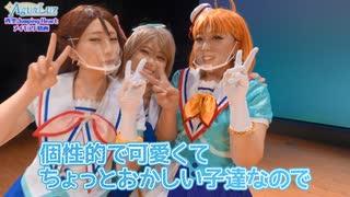【踊ってみた】メイキング オブ 青空Junpi