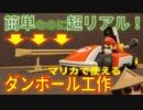 【ニコニコ動画】ダンボールで作る簡単リアルな工作を紹介します!【マリオカートライブホームサーキット】を解析してみた