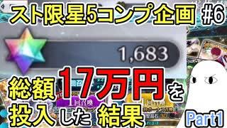 【FGO】総額17万円を投入した結果 Part1
