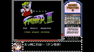 MARIO FIGHTER III_VIGA使用RTA_3分40秒43