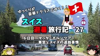 【ゆっくり】スイス旅行記 27 スイスの