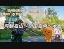 【ボイロ車載】信州在住初心者ライダーが地元ツーリングルートを開拓する話 第10話【CBR400R】