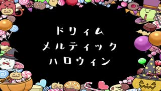 ドリィムメルティックハロウィン【BASARALOID】