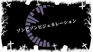 【後藤又兵衛】ゾンビゾンビジェネレーション【BASARALOID】