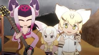 【MMDけもフレ】スナネコはんマーギター