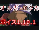 【WoT】オルガ・イツカボイスMOD【 1.10.1対応 】