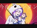 【オリジナルMV】Happy Halloween/Junky 【四ツ辻ユキノ】