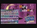 【遊戯王】ハロウィーン【ゴーストリック】