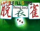エルフオールスターズ脱衣雀3 麻雀初心者実況プレイ パート1
