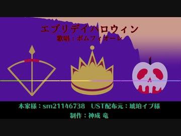『【人力ツイステ】毎日がハロウィン!【ポムフィオーレ】』のサムネイル
