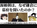 源頼朝が鎌倉に幕府を開いた、真の理由【ゆっくり解説】