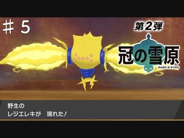 『【冠の雪原】ポケモン剣盾ダウンロードコンテンツ第2弾を攻略していく【Part5】』のサムネイル