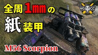 【WoT:M56 Scorpion】ゆっくり実況でおく