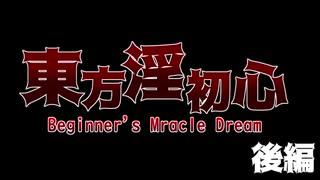【初心者合作】東方淫初心  ~Beginner's