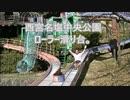 西宮名塩中央公園ローラー滑り台。