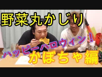 『【野菜丸かじり】かぼちゃ食べてみた!【いまさらトライチャンネル】#113』のサムネイル