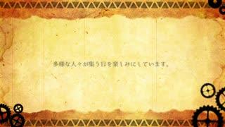 【作曲】記し、廻り、羽搏く者達へ/エン
