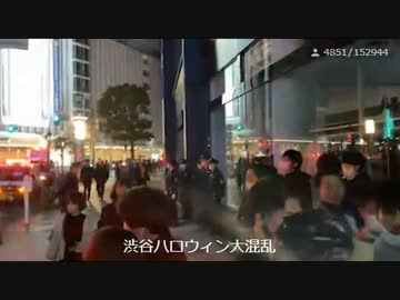 『【野田草履】その他、#渋谷ハロウィン2020 の模様。【ツイキャス】』のサムネイル