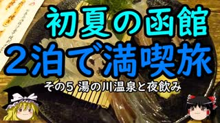 【ゆっくり】初夏の函館2泊で満喫旅 5
