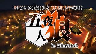【五夜人狼】人狼ゲームをマイクラで再現