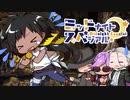 【ゆっくりTRPG】ミッドナイト・スペシアル1st 豊臣埋蔵金~...